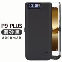 华为p9背夹电池专用Plus充电宝荣耀V9移动电源手机壳式超薄大容量 华为 P9 plus【磨砂黑】