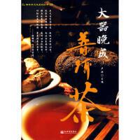 【二手旧书9成新】【正版现货】大器晚成普洱茶 卢琼 9787510402319 新世界出版社