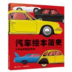 汽车绘本简史:小车迷的图鉴宝典