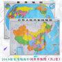 全新版世界地图 1.5米*1.1米地图挂图 超大高清双面覆膜地图 世界行政 各国国旗 中国地图出版社