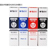 晨光文具 中性替芯AGR65204黑0.5多色可选  优惠!