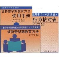 波特奇早期教育方法(附使用手册行为核对表) 共3册 人民教育出版社 9787107111532