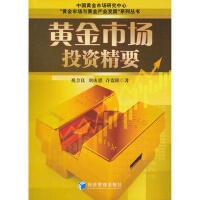 【正版二手书9成新左右】黄金市场投资精要 祝合良,刘山恩,许贵阳 经济管理出版社