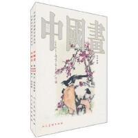 【二手书8成新】中国画(第22辑(套装上下册 《中国画》编委会 人民美术出版社