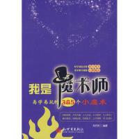 【二手书8成新】我是魔术师:易学易玩的365个小魔术 刘行光著 新世界出版社