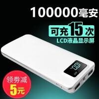 超大容量充电宝 苹果6华为冲vivo小米oppo快充80000m智能专用手机X通用