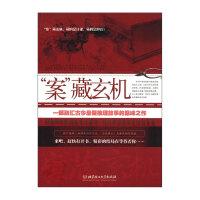 案藏玄机正版科学探索与发现系列世界文化探秘畅销书籍排行世界文化探秘/科学探索与发现系列