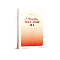 人民:《中华人民共和国民法典・合同编》释义