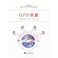GPS测量