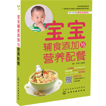 宝宝辅食添加与营养配餐(pdf+txt+epub+azw3+mobi电子书在线阅读下载)