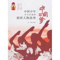 中国梦?中国少年不可不读的榜样人物故事