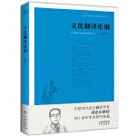 刘宓庆翻译论著精选集·文化翻译论纲