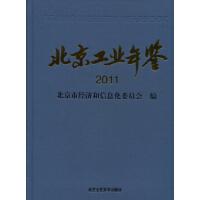 2011北京工业年鉴