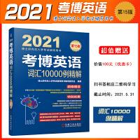 机工考博 2020考博英语词汇10000例精解 博士研究生入学考试辅导用书