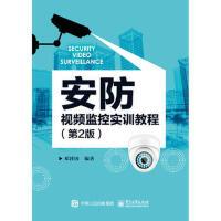 【二手旧书9成新】安防视频监控实训教程(第2版)-邓泽国著-9787121276743 电子工业出版社