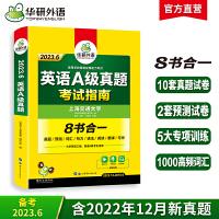 华研外语 2020年6月 新题型高等学校英语应用能力考试英语A级真题试卷+作文+听力+阅读+语法+翻译专项指导+预测试