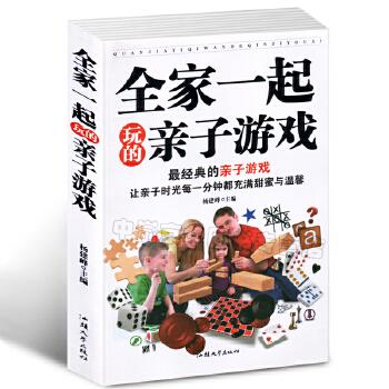 全家一起玩的亲子游戏 婴幼儿益智游戏 亲子游戏全书 家庭亲子教育(100种趣味游戏传递亲子之爱)