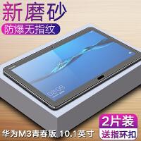 华为m5钢化膜m3青春版平板电脑8.4/8.0/10.1英寸m5pro磨砂保护膜10.8