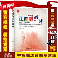 做传递正能量的教师 王福强 16开本华中师范大学出版社