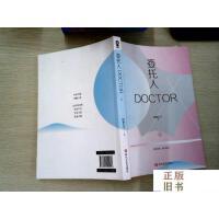 【二手旧书9成新】委托人DOCTOR(上册)