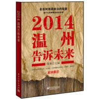 2014温州告诉未来