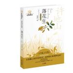 美冠纯美阅读书系:落花生――许地山专集