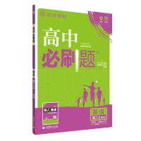 理想树67高考2019新版 高中必刷题 高二英语必修5、选修6合订 适用于译林版教材