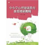 梦山书系 中小学心理健康教育全员培训教程 叶一舵 9787533467685