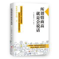 所谓情商高,就是会说话 佐佐木圭一 程亮 9787550286092 北京联合出版公司