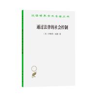 通过法律的社会控制(汉译名著本) 【美】罗斯科・庞德 商务印书馆