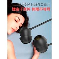 入耳式睡眠耳机软胶头不压耳侧睡隔音防噪音耳塞专业静音睡觉专用不硌耳舒适柔软硅胶手机降噪抗噪