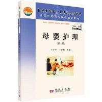 《母婴护理》(第二版)(高职高专)