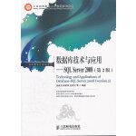 数据库技术与应用――SQL Server 2008(第2版)