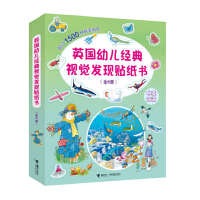 英国幼儿经典视觉发现贴纸书(全6册)