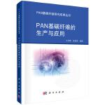 PAN基碳纤维的生产与应用