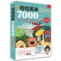 哈哈英单7000:谐音、图像记忆单词书