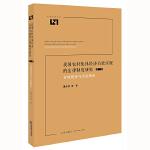 我国农村集体经济有效实现的法律制度研究:省域观察与实证解析