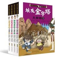 世界文化遗产探险漫画(套装共8册)