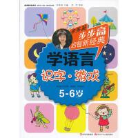 步步高启智新经典 学语言(识字 游戏)5-6岁