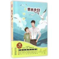 爸爸满分-红蜻蜓暖爱长篇小说