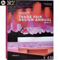 TRADE FAIR DESIGN ANNUAL 2016/17 展览设计年鉴 展示展台设计书籍