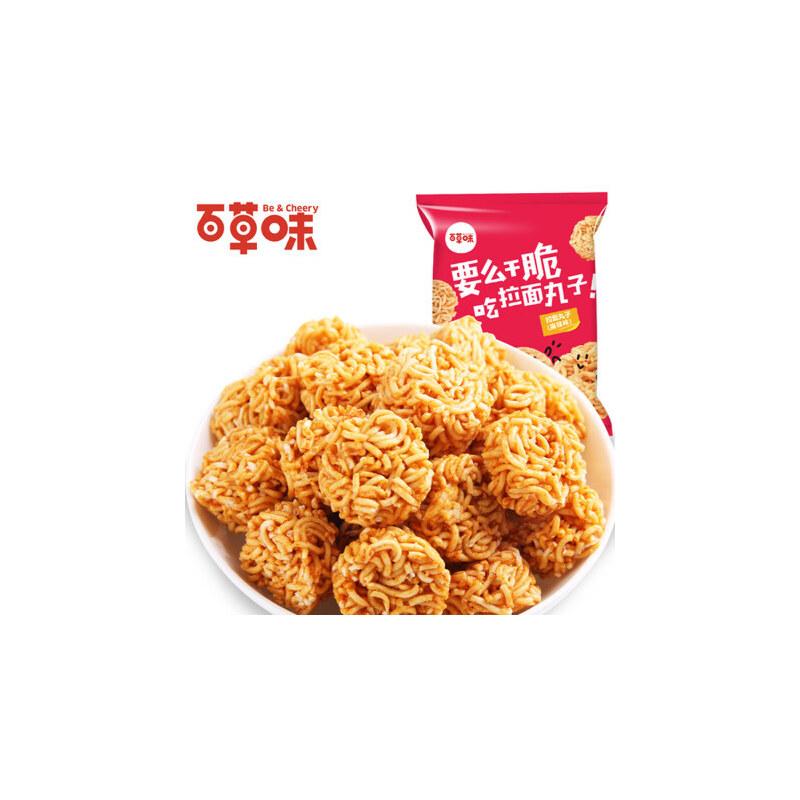 【百草味-拉面丸子50gx6袋】好吃的香辣味零食小吃点心干脆面400款零食 一站购 6.9元起开抢