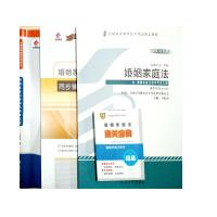 【正版】自考通关套装 自考 05680 婚姻家庭法 教材+辅导练习+试卷(3本)