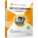 机械CAD/CAM软件应用技术――UG NX 8.5 清华 正版现货邓俊梅、刘瑞明、祁晨宇、尹亮、袁媛、梁立叶 978