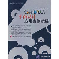 [二手旧书9成新]CorelDRAW平面设计应用案例教程(附光盘),潘鲁生 丛书,徐威贺著,清华大学出版社, 9787