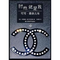 时尚就是我-可可-香奈儿传[德]兹尔可夫斯基 著张育如 译上海远东出版社9787807063674【正版书籍,可开发票】