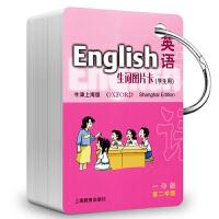 英语(牛津上海版)生词卡图片卡一年级第二学期(学生用)