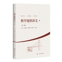 数学建模讲义(第二版)