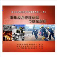 2015安全教育学习新《安全生产法》事故应急管理体系与救援演练 2DVD企业安全学习视频