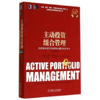 主动投资组合管理(创造高收益并控制风险的量化投资方法原书第2